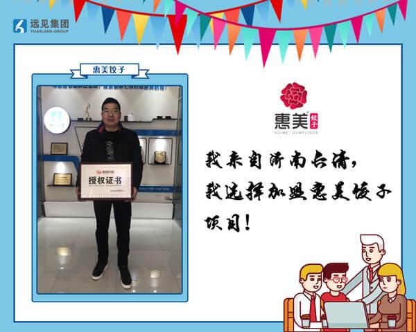 惠美饺子加盟商合影1