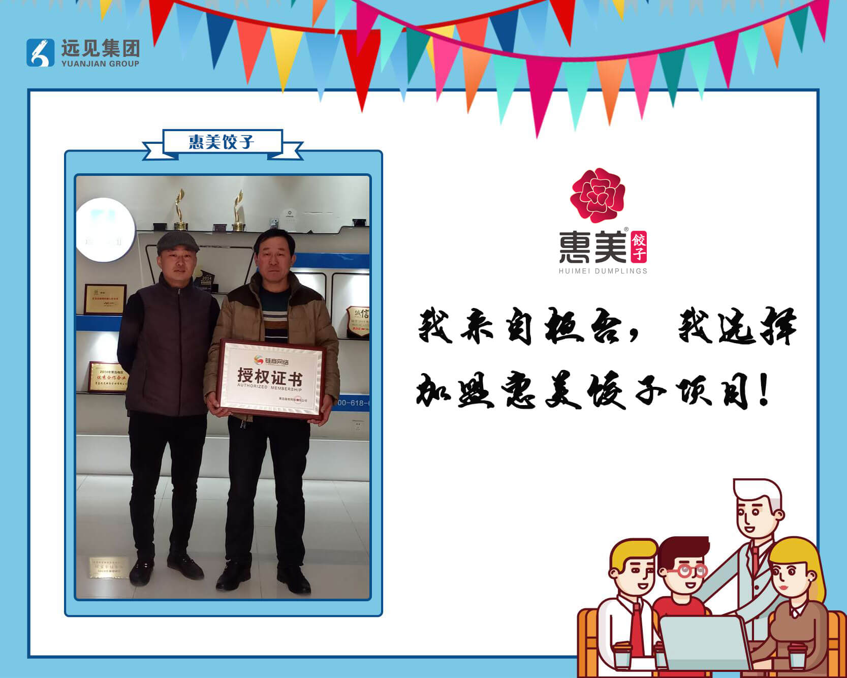 惠美饺子加盟商合影2
