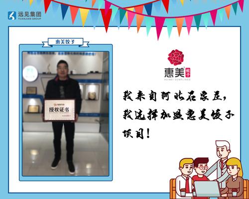 惠美水饺加盟签约