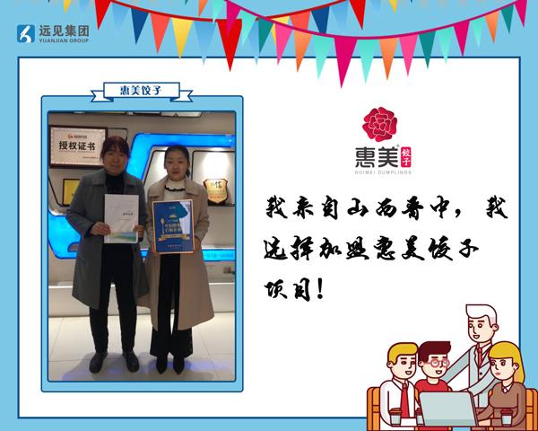 惠美饺子签约合影1