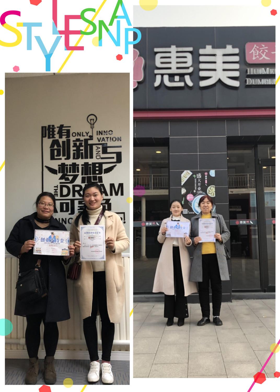惠美饺子加盟商结业