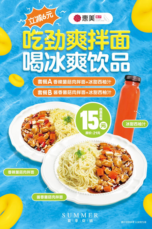 惠美饺子促销海报