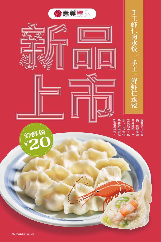 惠美饺子新品上市海报