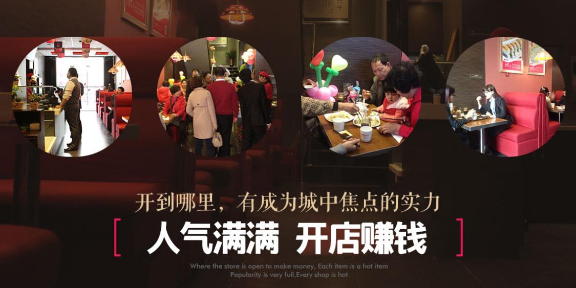加盟饺子店